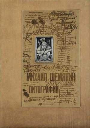 Альбом литографий Михаила Шемякина