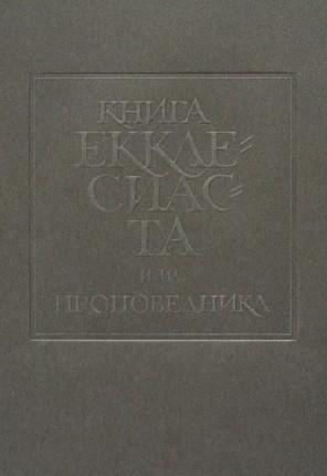 Книга Екклесиаста или Проповедника