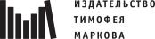 Издательство Тимофея Маркова