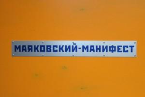 Маяковский—Манифест