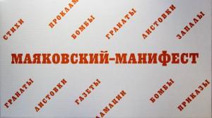 Маяковский—Манифест Лимитированное юбилейное издание к 120-летию Владимира Маяковского «Маяковский-Манифест»