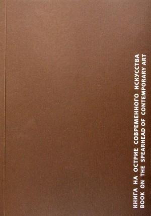 Книга на острие современного искусства